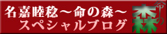 Inochi_banner1